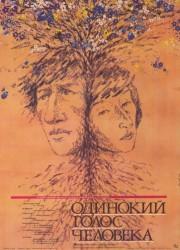 odinokiy-golos-cheloveka-1978-poster