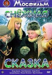 snezhnaja skazka 1959 poster
