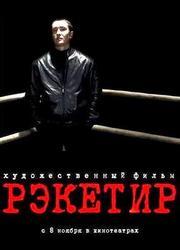 Racketeer 2007 poster
