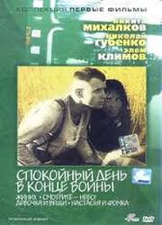 Spokojinyji den v konce vojiny 1970 poster