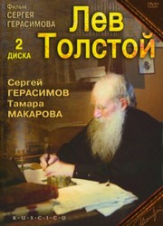 Lev Tolstoy 1984 poster
