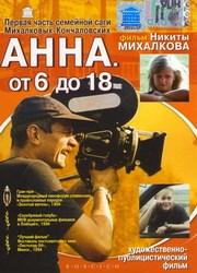 Anna ot 6 do 18 1993 poster
