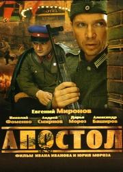 apostol 2008 poster