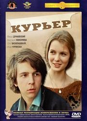 Kurer 1986 poster