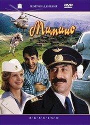 Mimino 1977 poster