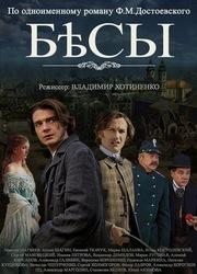 Besy 2014 poster