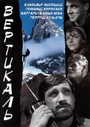 Vertikal 1966 poster