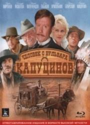 Chelovek s bulvara Kaputsinov 1987 poster