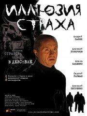 illyuziya straha 2008 poster