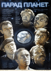 parad planet 1984 poster