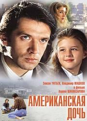 Amerikanskaya doch (1995) poster