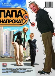 papa naprokat (2008) poster