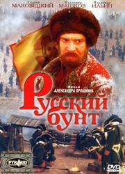Russkiy bunt (2000) poster