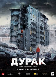 durak (2014) poster