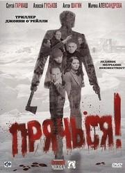 Pryachsya (2010) poster