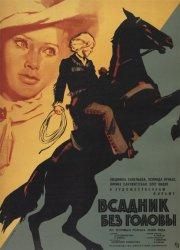 Vsadnik bez golovy (1973) poster