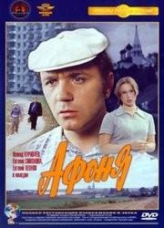 Afonya (1975) poster