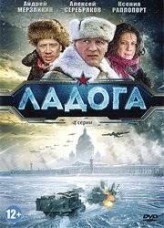 ladoga (2013) poster