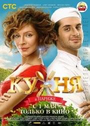 Kukhnya v Parizhe (2014) poster