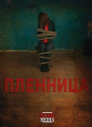 Plennitsa (2013) poster