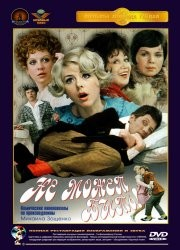 Ne mozhet byt (1975) poster