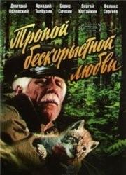 Tropoy beskorystoy lyubvi (1971) 11