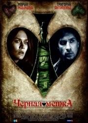 Chyornaya metka (2011) poster