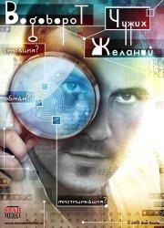 Vodovorot chuzhikh zhelaniy (2013) poster