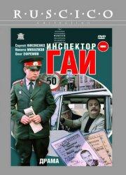 inspektor gai (1982) poster