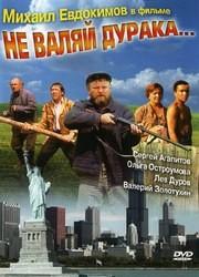 Ne Valyay Duraka (1997) poster