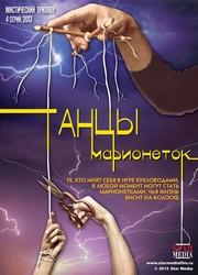 Tanci marionetok (2013) poster