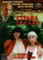 Strana glukhikh (1998) poster