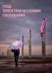 Pod Elektricheskimi Oblakami (2015) poster