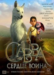 Savva. Serdtse Voina (2016) poster