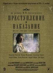 prestuplenie-i-nakazanie-2007-poster