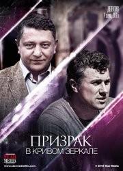 prizrak-v-krivom-zerkale-2013-poster