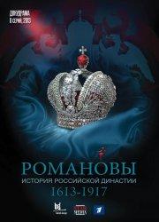Romanovy (2013) poster