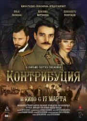 kontributsiya-2016-poster