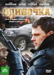 odinochka-2010-poster