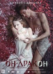 on-drakon-2015-poster