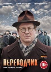 perevodchik-2013-poster