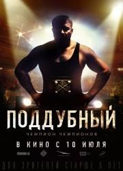 poddubnyy-2012-poster