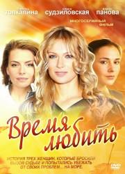 vremya-lyubit-2012-poster