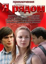 ya-ryadom-2013-poster
