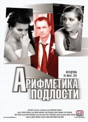arifmetika-podlosti-2011-poster