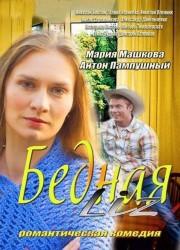 bednaya-liz-2013-poster
