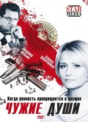 chuzhie-dushi-2009-poster