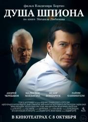 dusha-shpiona-2015-poster