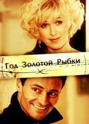 god-zolotoy-ribke-2007-poster