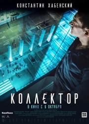 kollektor-2016-poster